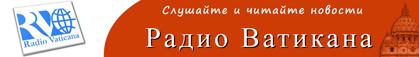 Русская служба Радио Ватикана