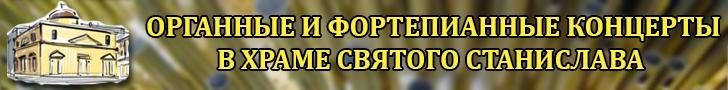 Органные и Фортепианные концерты духовной и классической музыки  в храме св. Станислава в Санкт-Петербурге