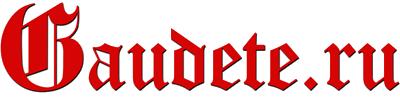 Gaudete.ru