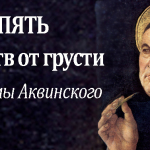 Пять средств от грусти св. Фомы Аквинского