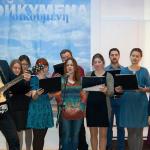 Фестиваль «Ойкумена» в Томске